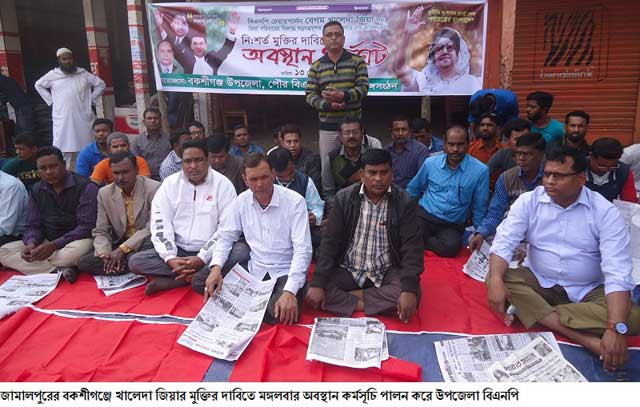 demand the release of Khaleda Zia in Bakshiganj