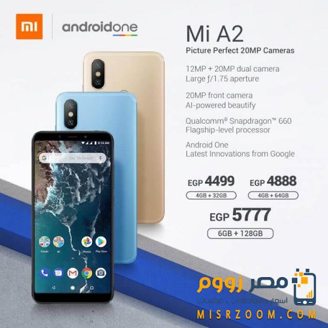 تعلن شاومي مصر عن الأسعار الرسمية لهاتفيها  Xiaomi Mi A2 و Mi A2 Lite