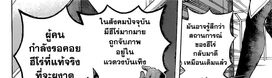 อ่านการ์ตูน Boku no Hero Academia ตอนที่ 241 หน้าที่ 47