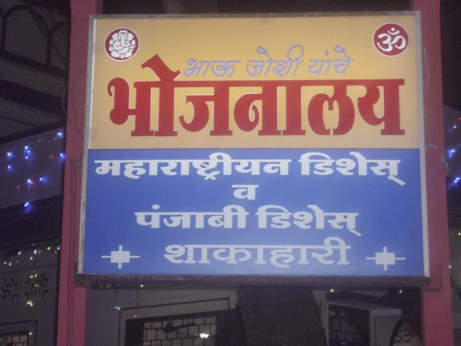 Bhau Joshi Bhojanalaya