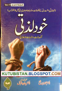 Khud Lazzati Book