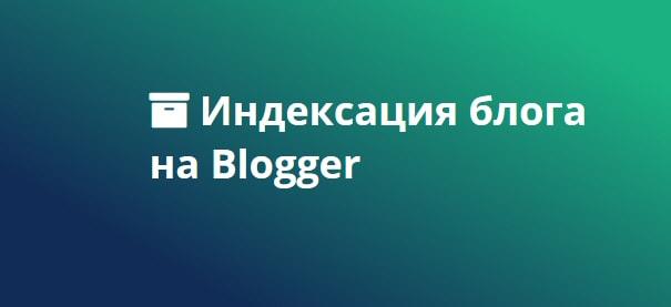 Индексация блога на Blogger