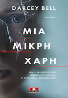 http://www.culture21century.gr/2017/09/mia-mikrh-xarh-ths-darcey-bell-book-review.html