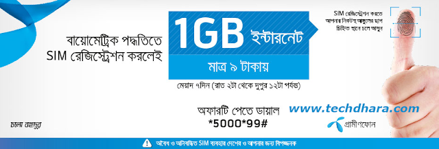 GP 1GB internet data at taka 9 offer for biometric registered SIM users