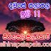 Lagna Palapala Ada Dawase    ලග්න පලාපල   Sathiye Lagna Palapala 2020   2020-07-11