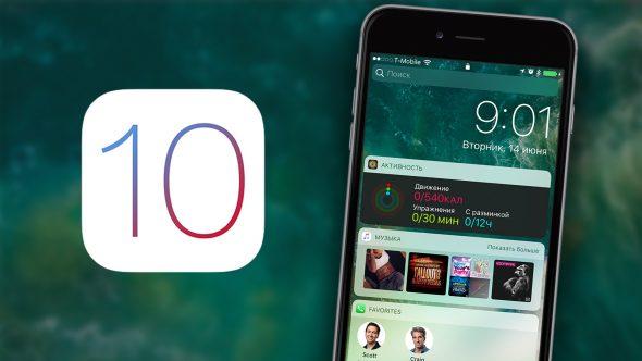 أبل تطلق تحديث iOS 10.1 لجميع أجهزتها