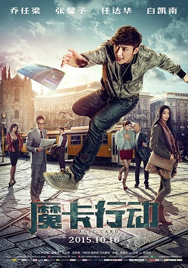 Download Film Magic Card (2015) WEBRip Subtitle Indonesia