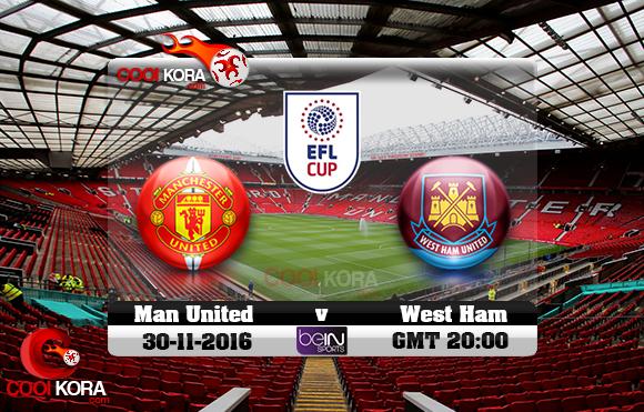 مشاهدة مباراة مانشستر يونايتد ووست هام اليوم 30-11-2016 في كأس الرابطة الإنجليزية