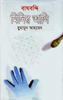 Bagh Bondhi Misir Ali by Humayun Ahmed
