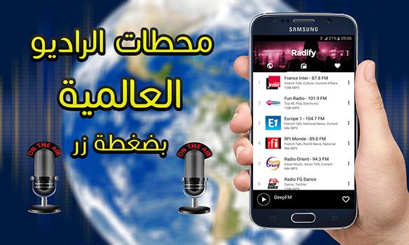 الاستماع الى جميع محطات الراديو العالمية على هاتفك الأندرويد بضغطة زر !! تطبيق رهيب !!!