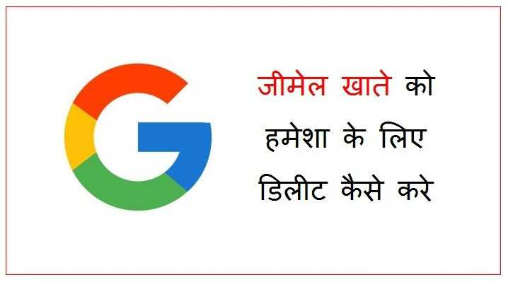 Gmail account delete kaise kare