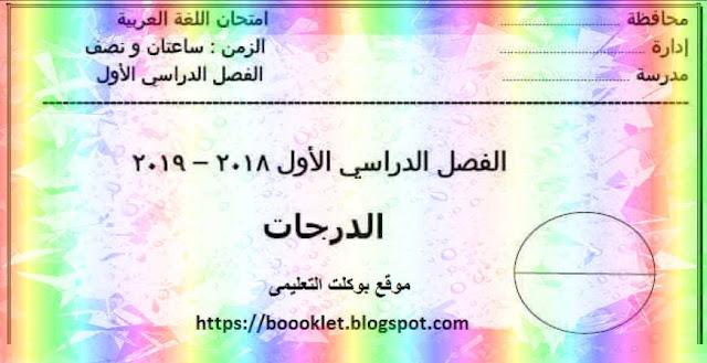 أول اختبار عربي بنظام البوكلت للصف السادس الابتدائي ترم أول 2019