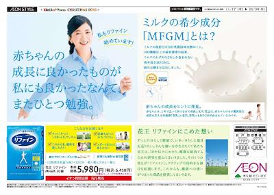 11/17〜11/30 花王 リファイン 先行販売