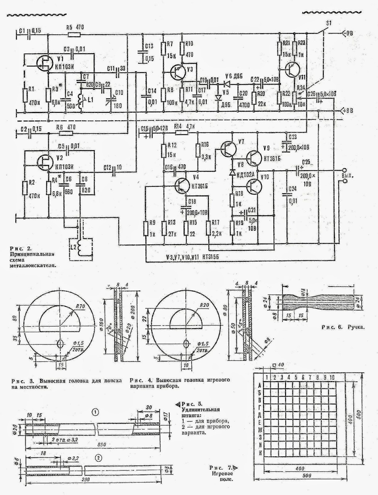 Изготовление прибора металлоискатель по схеме