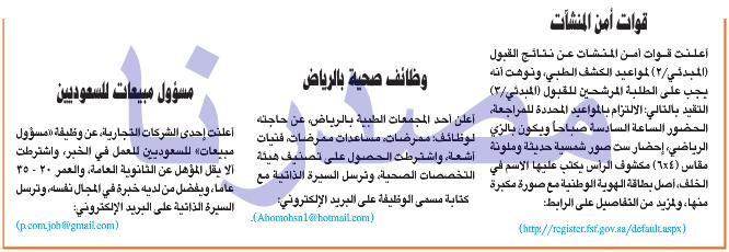 وظائف شاغرة فى جريدة عكاظ السعودية الاربعاء 24-05-2017 %25D8%25B9%25D9%2583%25D8%25A7%25D8%25B8%2B4