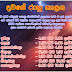 rahukalaya 2019 | rahu kalaya 2020 | rahu kalaya in Colombo