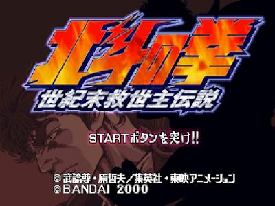 【PS】北斗神拳:世紀末救世主傳說+攻略,懷舊漫畫改編動作遊戲!