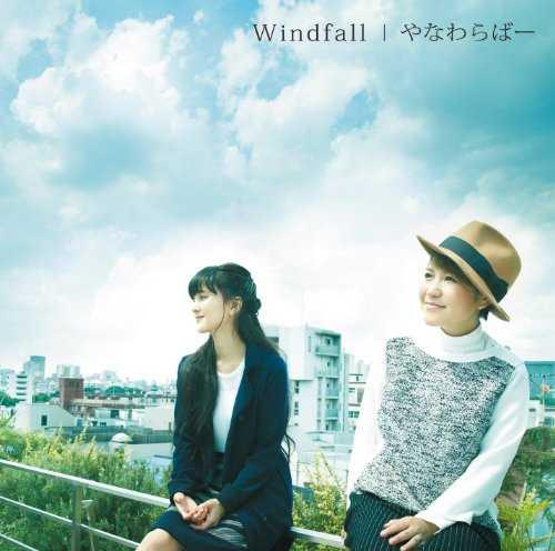 [Album] やなわらばー – Windfall (2015.11.04/MP3/RAR)