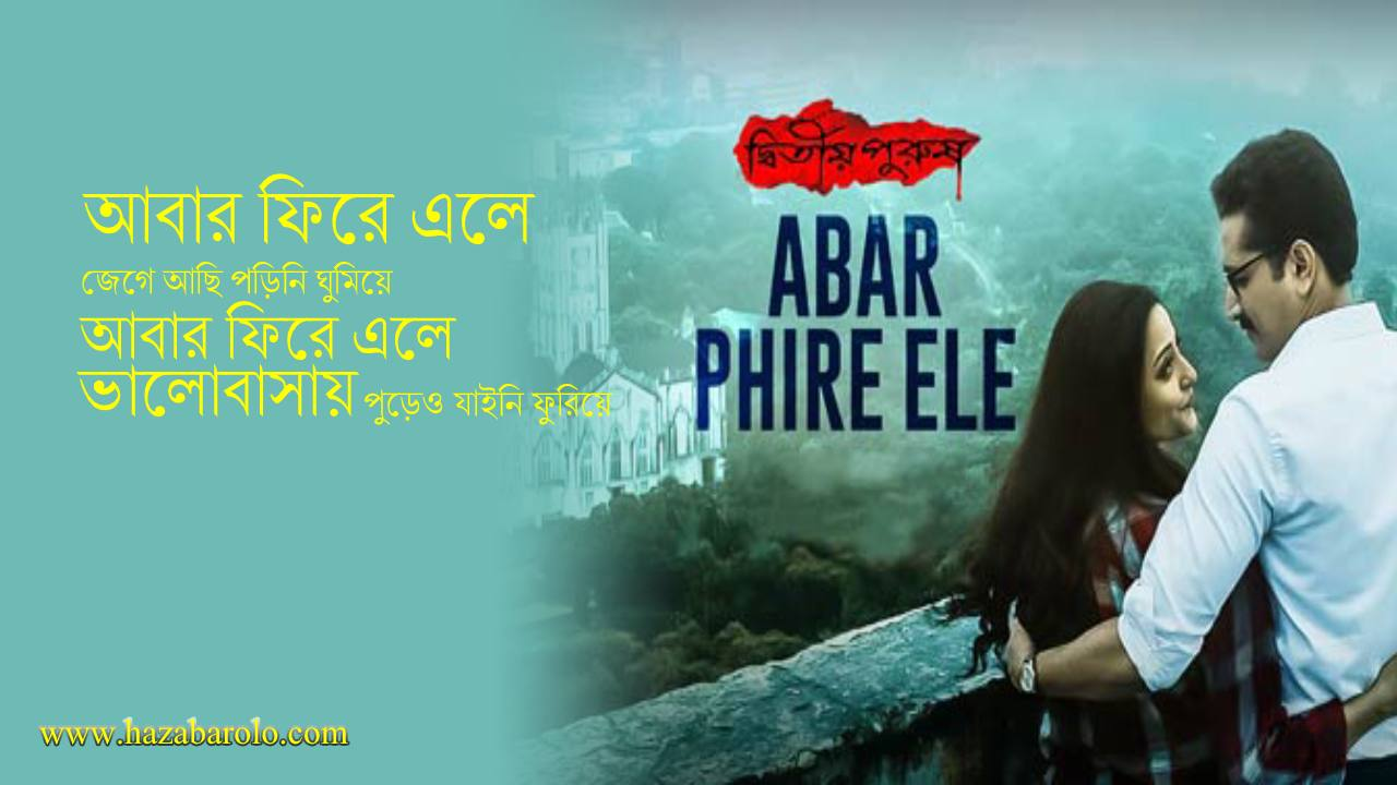 Abar Phire Ele Song Lyrics ( আবার ফিরে এলে ) Dwitiyo Purush | Arijit Singh