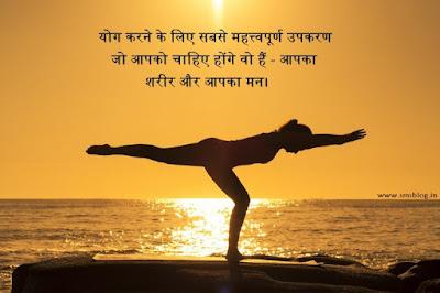 Yoga Day 21 June