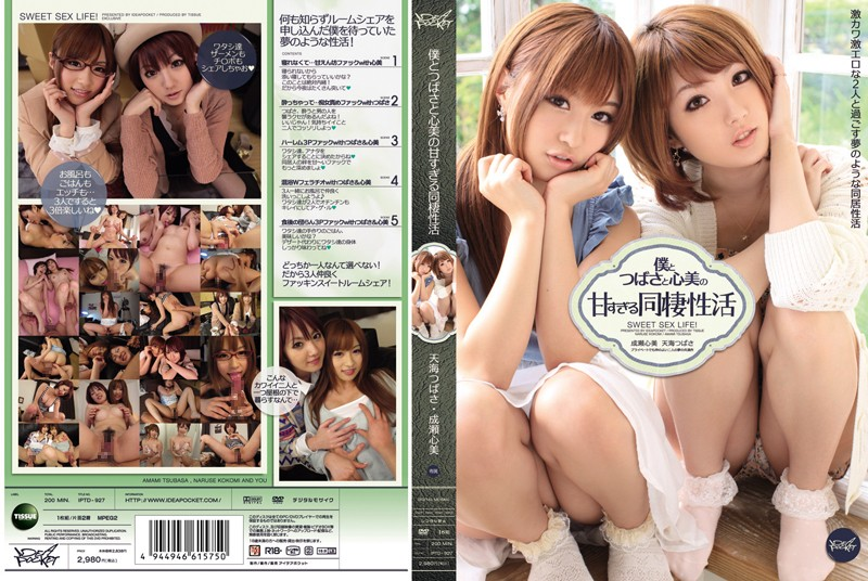 IPTD-927 Tsubasa Amami Kokomi Naruse Sweet - 1080HD