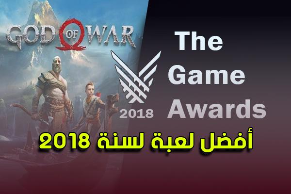 شاهد أفضل لعبة لسنة 2018 !! ملخص لجوائز حفل The Game Awards .