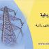 تحميل كتاب شبكات النقل الكهربائية خطوط النقل الكهربائي