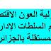 مسؤولية العون الاقتصادي أمام السلطات الإدارية المستقلة بالجزائر.