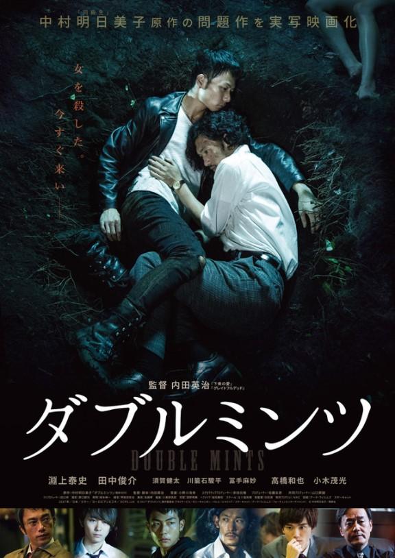Sinopsis Double Mints / Daburu Mintsu / ダブルミンツ (2017) - Film Jepang