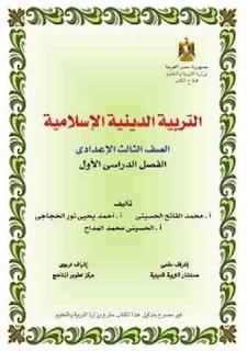 كتاب الدين الاسلامي للصف الثالث الاعدادى الترم الاول 2018-2019-2020