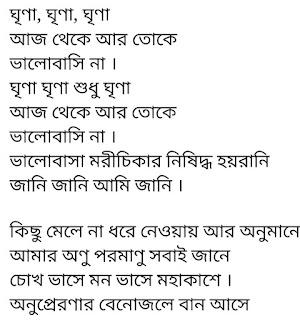 Ghreena Lyrics Rupam Islam