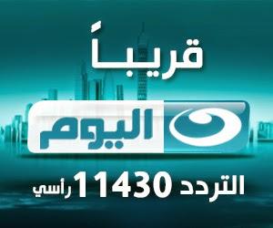 تردد قناة النهار اليوم Al Nahar Al Youm 2014 على النايل سات