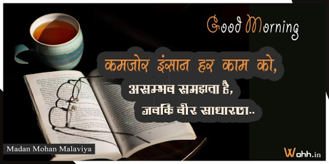 Madan-Mohan-Malaviya-Quotes-in-Hindi