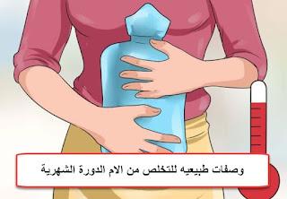 وصفات طبيعيه للتخلص من الام الدورة الشهرية