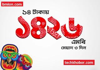Robi Pohela Boishakh Offer 1426MB 14Tk