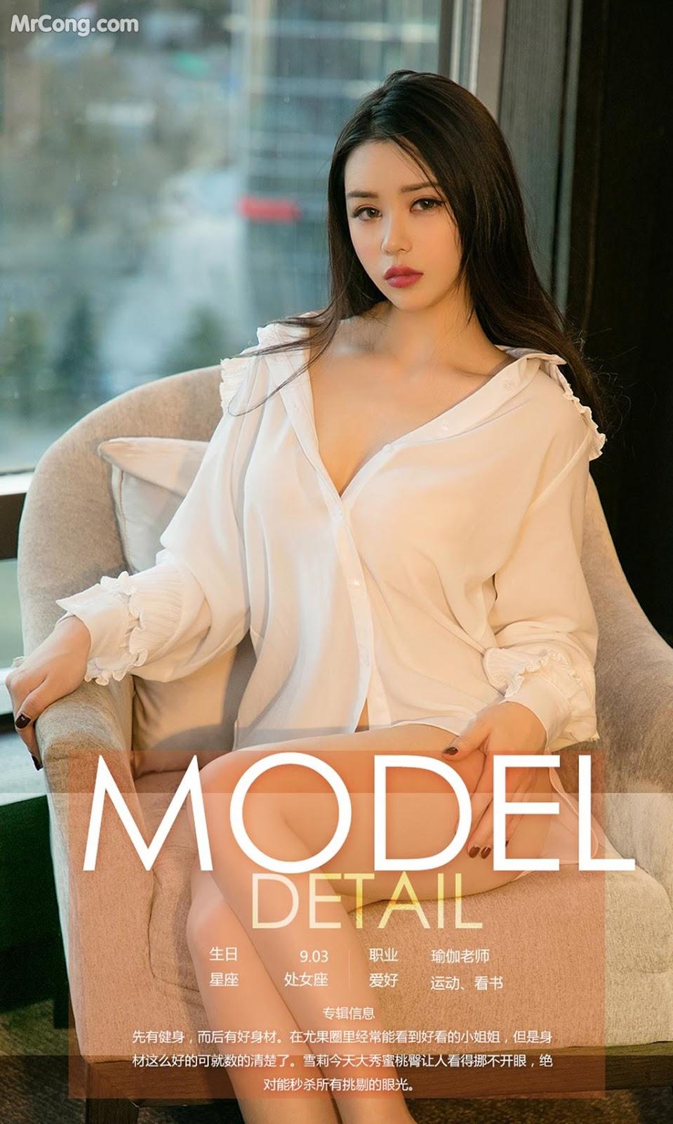 UGIRLS – Ai You Wu App No.1204: Người mẫu Xue Li (雪莉) (35 ảnh)