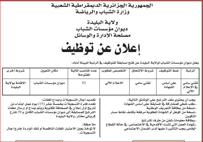 إعلان مسابقة توظيف بديوان مؤسسات الشباب لولاية البليدة