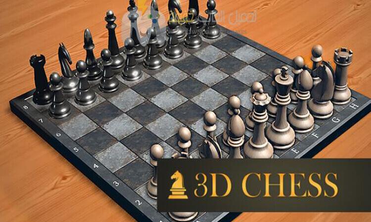 تحميل لعبة شطرنج للايفون