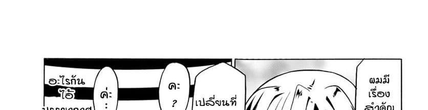อ่านการ์ตูน Douyara Watashi no Karada wa Kanzen Muteki no You desu ne ตอนที่ 20 หน้าที่ 43