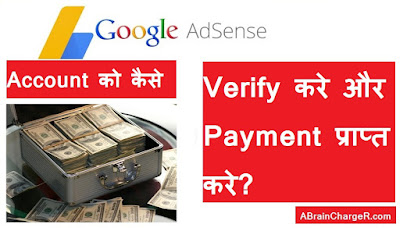 How to verify Google Adsense Account Address with or without PIN and receive Payment In Hindi?