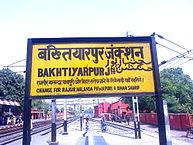 bakhtiyar khilji railway station bakhtiyarpur
