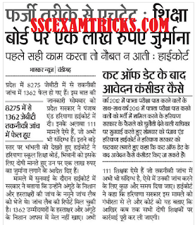 Haryana 1750 JBT Latest News on 03.08.2015
