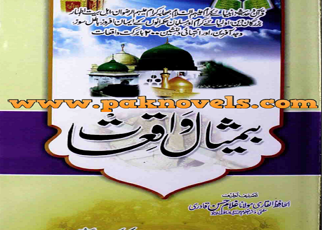 Be-misaal Waqiaat