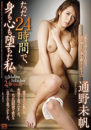 Cô vợ trẻ Miho Tono hy sinh thân mình vì công việc của chồng JUX-936 Miho Tono