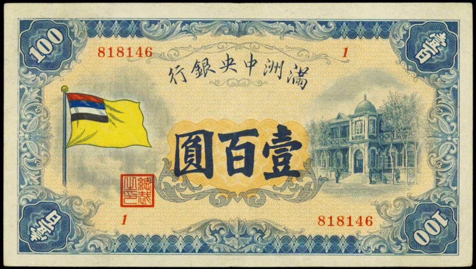 Banknotes of Manchukuo 100 Yuan note 1933 Flag