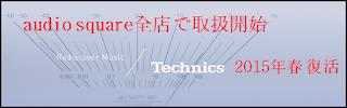 http://nojima-audiosquare.blogspot.jp/p/technics.html