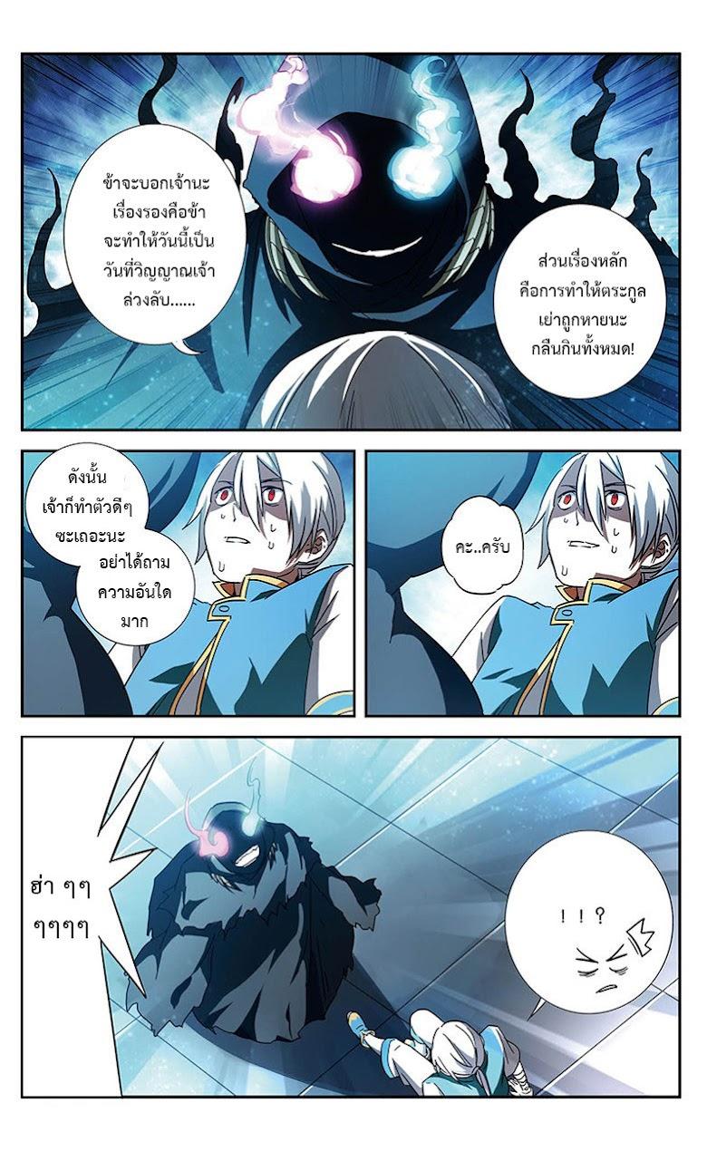 Doupo Cangqiong Yaolao - หน้า 11