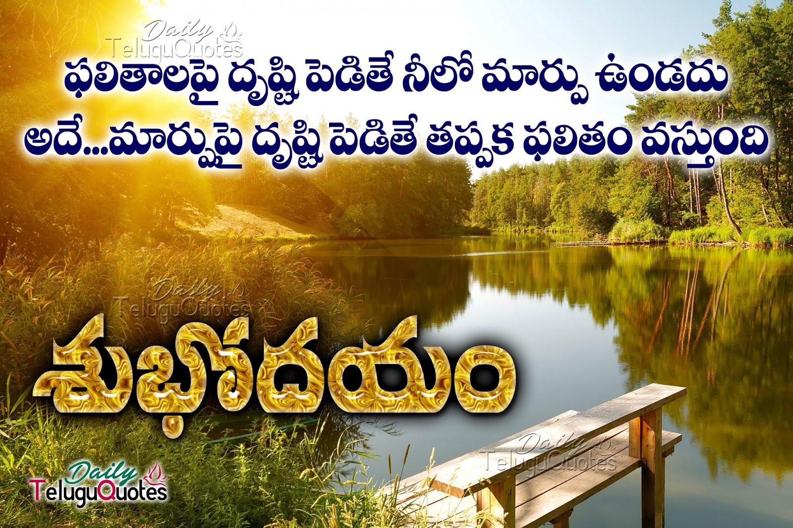 Telugu good morning greetings and images abot life famous good morning telugu quotes and greetings with beautyful life message hd wallpapers m4hsunfo