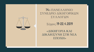 14ο Πανελλήνιο Συνέδριο Δικηγορικών Συλλόγων (Σέρρες, 19-22.4.2019): «Δικηγορία και Δικαιοσύνη στη Νέα Εποχή»