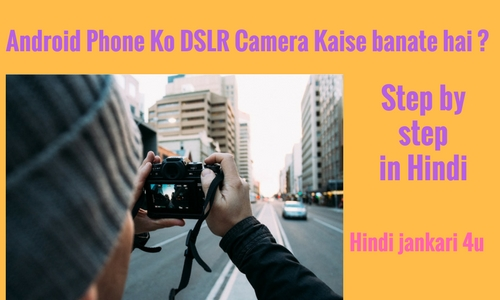 Android Phone Ko DSLR Camera Kaise banate hai ?